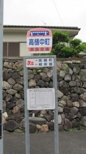高樋中町バス停(奈良交通)