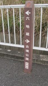 古墳公園への道標