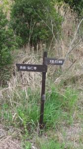 古墳公園付近の道標
