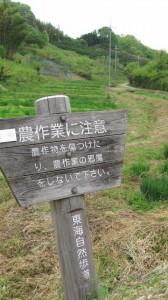6483ポイント付近(近鉄てくてく奈良-8まっぷ)