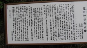 豊日神社の説明板