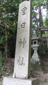 豊日神社の社標