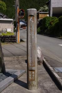 近畿自然歩道の道標(多気町長谷)