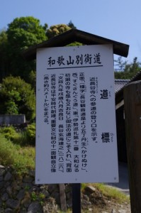 長谷観音道の道標(和歌山別街道)の説明板