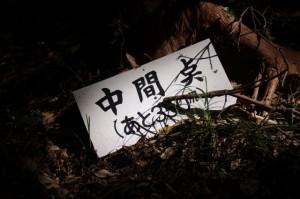 中間点(長谷観音道)