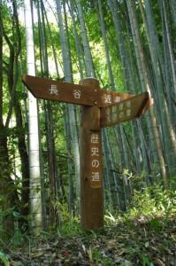 歴史の道の道標(長谷観音道)