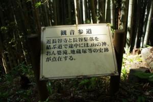観音参道の案内板(長谷観音道)