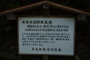 木造大日如来座像の説明板(近長谷寺)