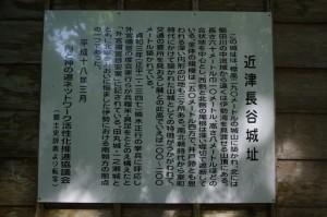 近津長谷城址の説明板