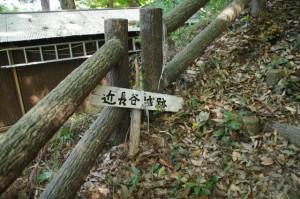 近長谷城跡への案内板