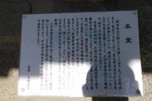 本堂の説明板(金剛座寺)