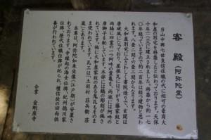 客殿(阿弥陀堂)の説明板(金剛座寺)