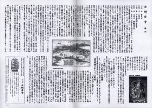 金剛座寺の縁起