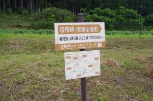 珍布峠ウォーキングコース・マップ (2)