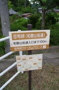 珍布峠ウォーキングコース・マップ (3)