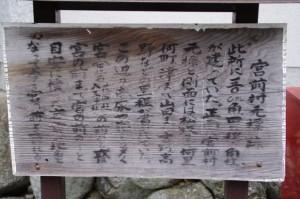 宮前村元標跡(花岡神社前)