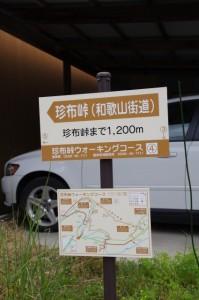 珍布峠ウォーキングコース・マップ (4)