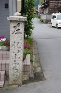 道標(珍布峠ウォーキングコース・マップ (4)近く)