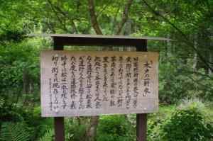 「木戸の一軒家」の説明板