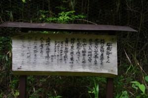 「石灰爺さん」の説明板