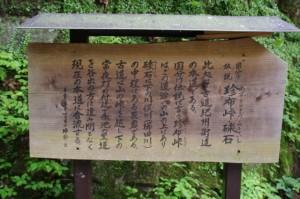 「国分け伝説 珍布峠・礫石」の説明板