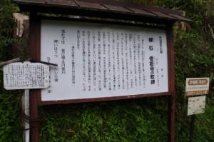 珍布峠ウォーキングコース・マップ (10)付近