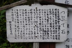 「つぶて石」の説明板