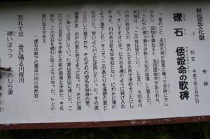 「礫石 倭姫命の歌碑」の説明板