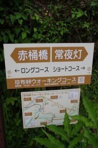珍布峠ウォーキングコース・マップ (10)