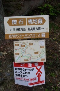 珍布峠ウォーキングコース・マップ (22)