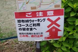 珍布峠ウォーキングコース・マップ (21)