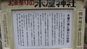 水屋の翁と国わけ伝説の説明板(水屋神社)