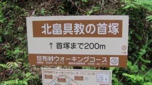 珍布峠ウォーキングコース・マップ (28)