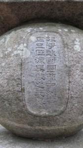 北畠具教の首塚