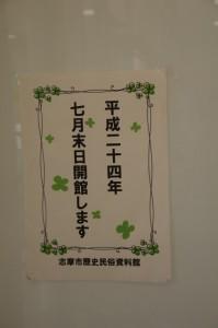平成二十四年七月末日開館予定(志摩市歴史民俗資料館)