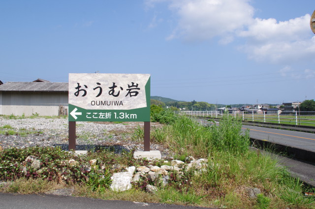 おうむ岩(磯部)への案内板(国道167号線)