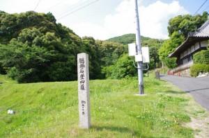 「鸚鵡石登山道 約五00米」の道標