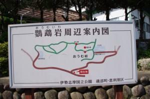 鸚鵡岩周辺案内図