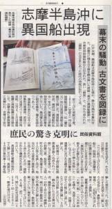 「幕末の騒動、古文書を図録に」(2012年05月25日朝日新聞の朝刊記事)