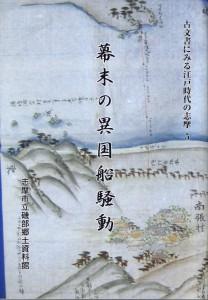 幕末の異国船騒動(古文書にみる江戸時代の志摩5)