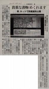 「三重」貴重資料閲覧システム(2012年06月01日朝日新聞の朝刊記事)