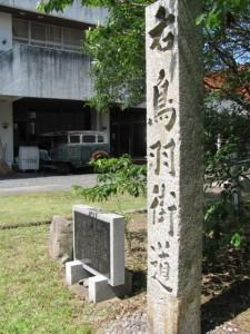 道標(二見公民館付近)