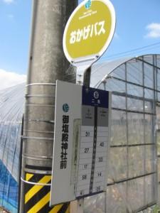 御塩殿神社前バス停(おかげバス)