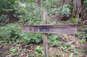 丹生水銀鉱跡への案内矢印