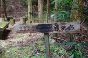 案内矢印(丹生水銀鉱跡付近)