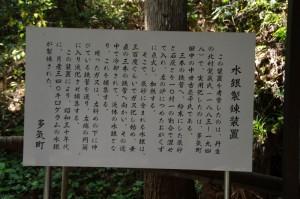 「水銀製錬装置」の説明板(丹生水銀鉱跡付近)