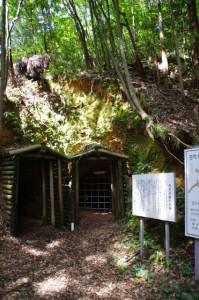 古代・昭和時代の坑道入口(日の谷鉱山)丹生水銀鉱跡