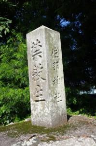 「禁殺生」の石柱(佐那神社)