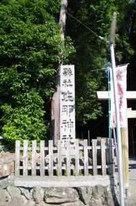 「縣社 佐那神社」の社標
