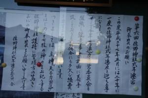 「第六回佐那神社式年遷宮御奉賛のお願い」の掲示